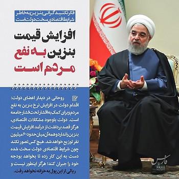 روحانی: افزایش نرخ بنزین به نفع مردم است!!!