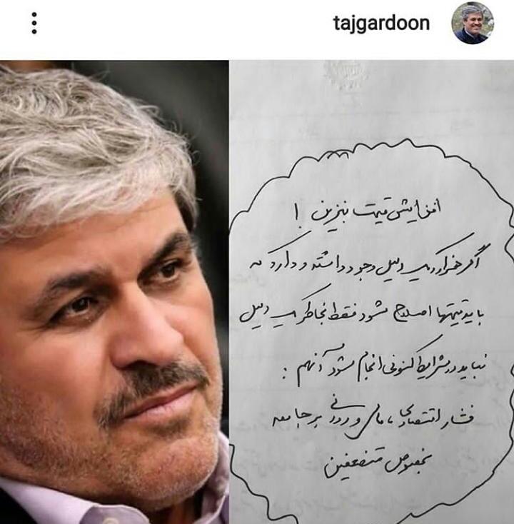 در واکنش به انتقاد از رئیس کمیسیون برنامه و بودجه مجلس: تاجگردون پست اینستاگرامی اش در مورد افزایش نرخ بنزین را پاک کرد/حمله کابران به صفحه اینستاگرامی تاجگردون