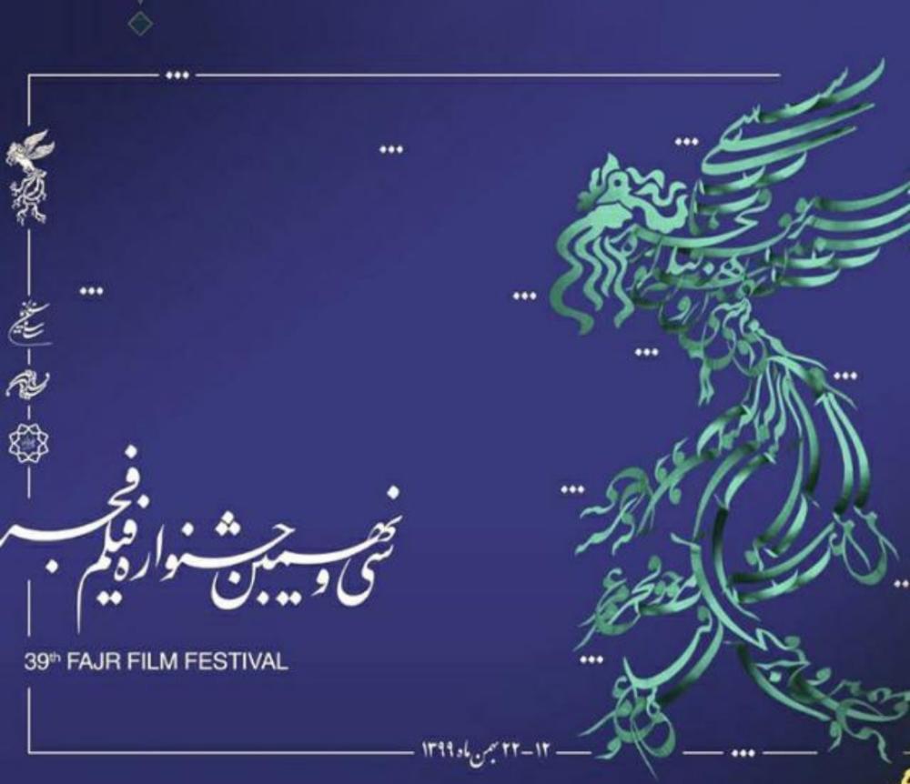 اکران فیلم های جشنواره فجر در دهدشت؛ فردا عصر اثر زنده یاد علی انصاریان در سینما دهناد اکران می شود