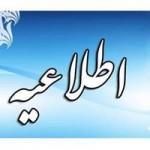 قرار جلب به دادرسی برای یک نهاد استانی+اطلاعیه